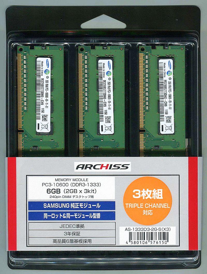 52_AS-1333D3-2G-Sx3x300