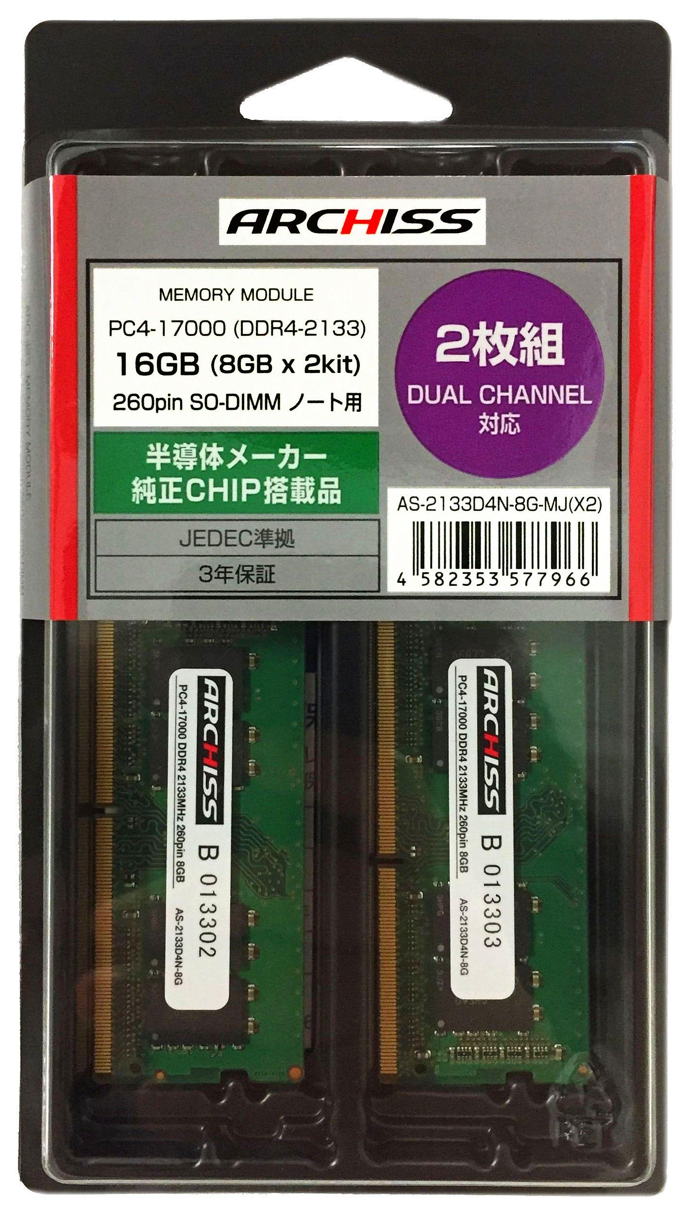 AS-1600D3N-8G-MJ(X2)